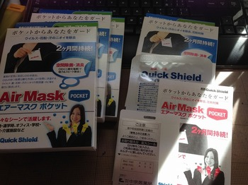 s-エアーマスク.jpg