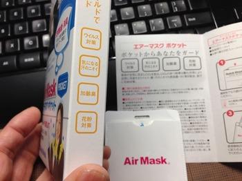 s-エアーマスク2.jpg